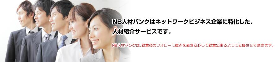 NB人材バンクはネットワークビジネス企業に特化した、国内唯一の人材紹介サービスです。