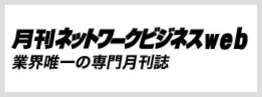 月刊ネットワークビジネスweb