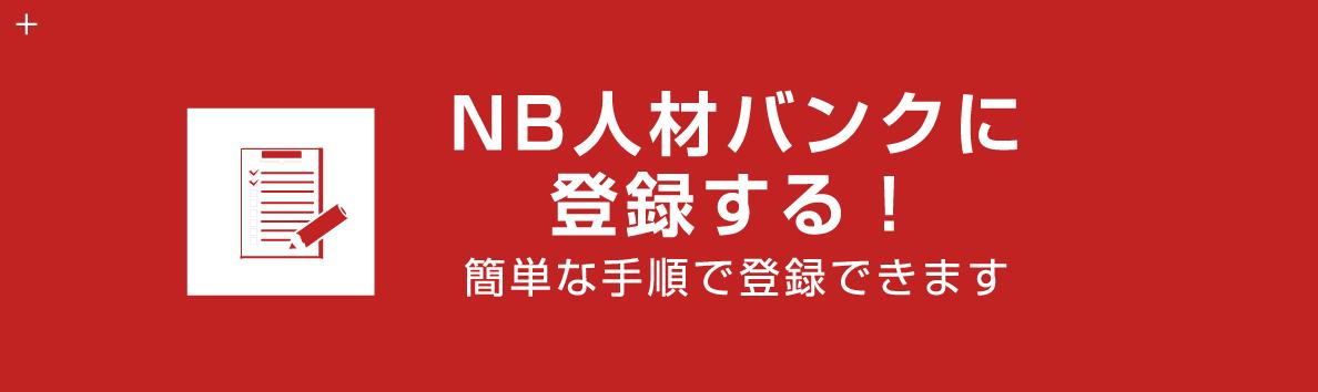 NB人材バンクに登録する!簡単な手順で登録できます